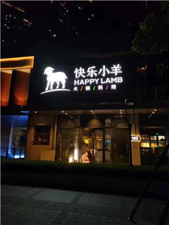 快乐小羊(原小肥羊)