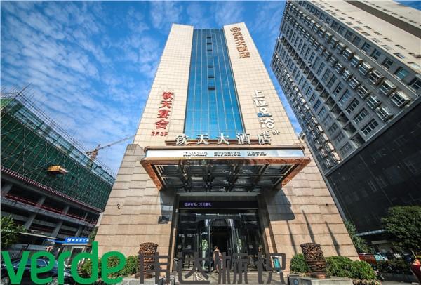 钦天大酒店