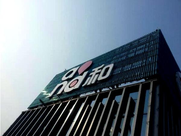 中国移动通讯项目