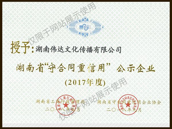"""湖南省""""守合同重信用""""公示企业"""