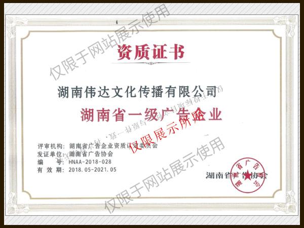 湖南省一级广告企业