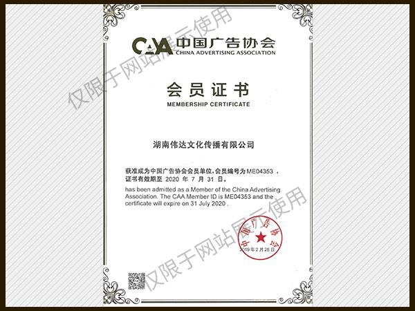 中国广告协会会员证书