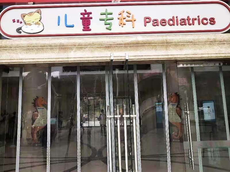 湘西州儿童医院